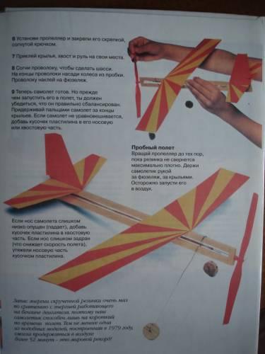 Как сделать самолет в домашних